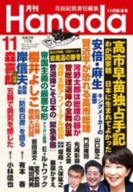 月刊Hanada2021年11月号【電子書籍】