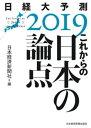 これからの日本の論点 日経大予測2019【電子書籍】[ 日本経済新聞社 ]