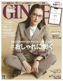 GINGER[ジンジャー] 2017年11月号