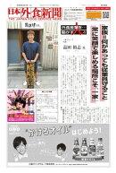 【2018/9/15号】 日本外食新聞