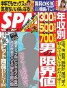 SPA! 2017年7月18日・7月25日合併号【電子書籍】