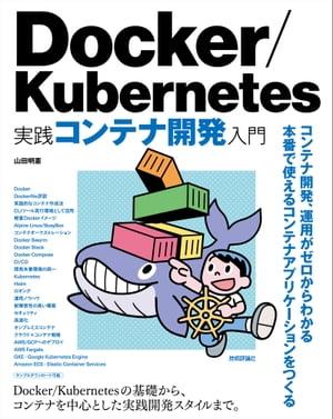 Docker/Kubernetes 実践コンテナ開発入門【電子書籍】[ 山田明憲 ]