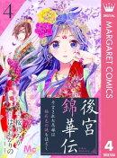 後宮錦華伝 予言された花嫁は極彩色の謎をほどく 4