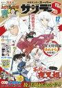 少年サンデーS(スーパー) 2020年12/1号(2020年10月24日発売)【電子書籍】