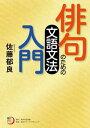 俳句のための文語文法入門【電子書籍】[ 佐藤 郁良 ]