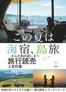 旅行読売2018年8月号 この夏は海宿、島旅