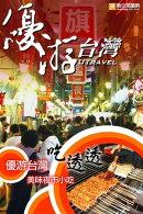 優游台灣吃透透:美味夜市小吃