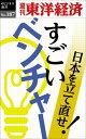 すごいベンチャー週刊東洋経済eビジネス新書No.187【電子書籍】