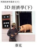 3D 經濟學(下)