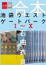 合本 池袋ウエストゲートパークI〜X 【文春e-Books】【電子書籍】[ 石田衣良 ]