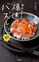 麺・丼・おかずの爆速バズレシピ101【電子書籍】[ リュウジ ]