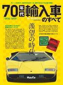 ニューモデル速報 歴代シリーズ 70年代輸入車のすべて