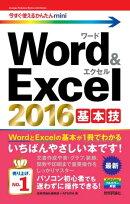 今すぐ使えるかんたんmini Word & Excel 2016 基本技