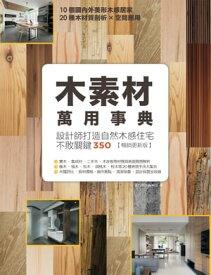 木素材萬用事典【暢銷更新版】【電子書籍】[ 漂亮家居編輯部 ]