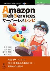 Amazon Web Servicesサーバーレスレシピ【電子書籍】[ 矢田 裕基 ]