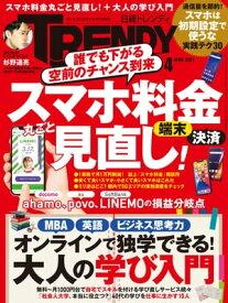 日経トレンディ 2021年4月号 [雑誌]【電子書籍】