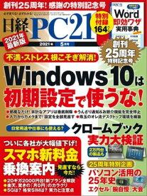 日経PC21(ピーシーニジュウイチ) 2021年5月号 [雑誌]【電子書籍】