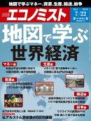 週刊エコノミスト 2014年 7/22号 [雑誌]