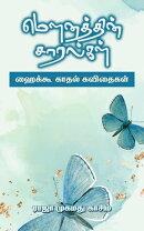 Mounathin Saralgal: Haiku Kavithaigal
