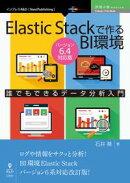 Elastic Stackで作るBI環境