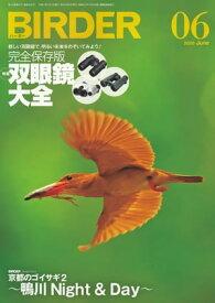 BIRDER2020年6月号【電子書籍】[ BIRDER編集部 ]