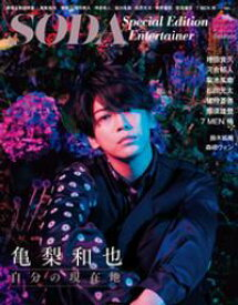 SODA Special Edition Entertainer【電子書籍】[ SODA編集部 ]
