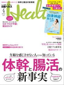 日経ヘルス 2021年4月号 [雑誌]【電子書籍】