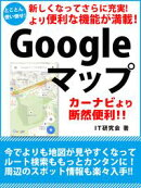 新しくなってさらに充実!より便利な機能が満載! Googleマップ