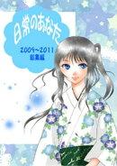 日常のあなた 2009〜2011総集編