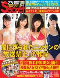 アサ芸Secret! vol.51【電子書籍】