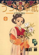 うつほ草紙(5)