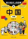 旅の指さし会話帳 4 中国【電子書籍】[ 麻生晴一郎 ]