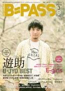 B・PASS  (バックステージ・パス) 2016年3月号
