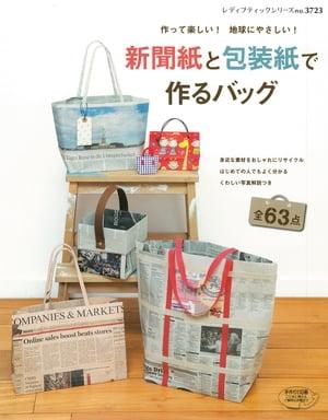 新聞紙と包装紙で作るバッグ【電子書籍】[ ブティック社編集部 ]