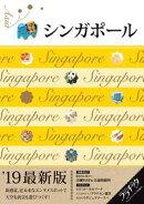 ララチッタ シンガポール(2019年版)