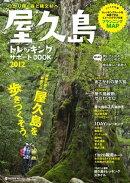 屋久島トレッキングサポートBOOK2012
