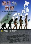 進化する教育 【大前研一通信・特別保存版 Part.6】