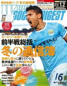 ワールドサッカーダイジェスト 2014年1月2日号2014年1月2日号【電子書籍】