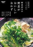 料理家のとっておき 野菜好きの 野菜がおいしいおかず