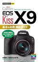 今すぐ使えるかんたんmini Canon EOS Kiss X9 基本&応用 撮影ガイド【電子書籍】[ 河野鉄平 ]