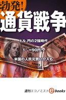 勃発!通貨戦争(週刊エコノミストebooks)