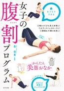 女子の腹割プログラム