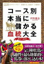 コース別 本当に儲かる血統大全 2017-2018【電子書籍】[ 伊吹雅也 ]