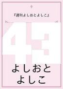 毎週日曜発行!『週刊よしおとよしこ 第43回』(よしおとよしこの電子書籍347冊目)