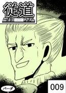 web漫画 『従道』 009