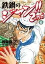 鉄鍋のジャン!!2nd(6)【電子書籍】[ 西条 真二 ]