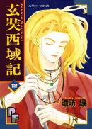 玄奘西域記(げんじょう さいいきき)(4)