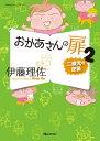 おかあさんの扉2 二歳児の逆襲【電子書籍】[ 伊藤理佐 ]