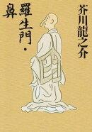 羅生門・鼻 [Rashōmon   Hana]