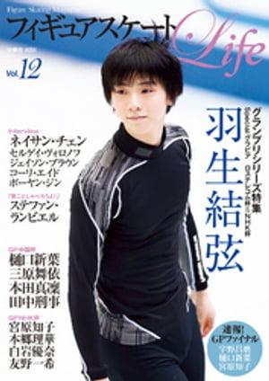フィギュアスケートLife Vol.12【電子書籍】[ フィギュアスケートLife ]
